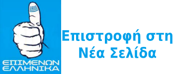 Επιμένων Ελληνικά - Νέα Σελίδα